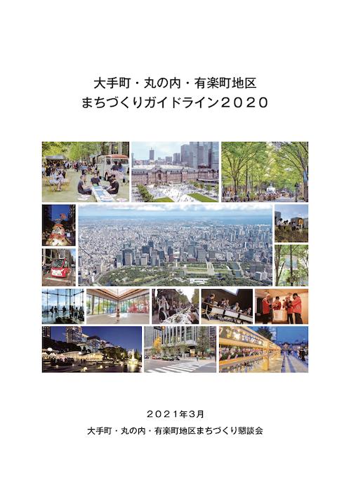 大手町・丸の内・有楽町地区まちづくりガイドライン2014プロジェクト